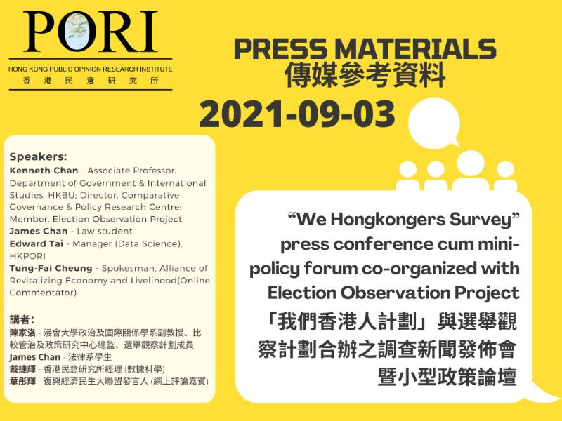 HKPOP Press Conference 香港民意研究計劃發佈會